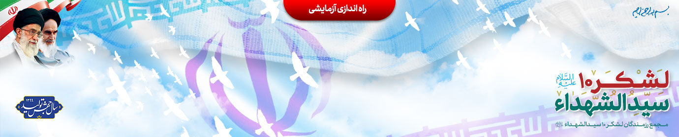 لشکر 10 سیدالشهدا علیه السلام